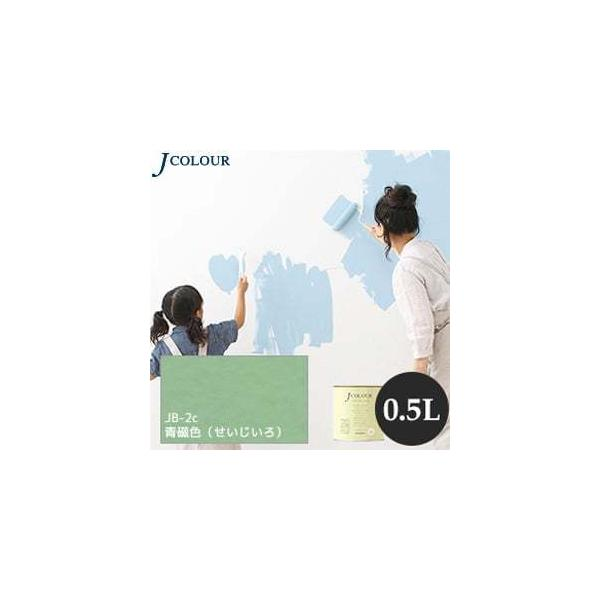 塗料 ペンキ 壁紙の上から塗れる人にやさしい水性ペイントJカラー 0.5L 青磁色(せいじいろ) JB-2c*JB-2C50