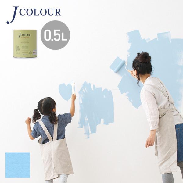 塗料 ペンキ 壁紙の上から塗れる人にやさしい水性ペイントJカラー 0.5L ホライズンブルー BL-1d*BL-1D50