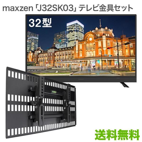 maxzen J32SK03 テレビ 壁掛け 金具 壁掛けテレビ付き TVセッターチルト壁美人TI100