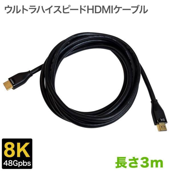 HDMIケーブル3mウルトラハイスピードver2.1対応