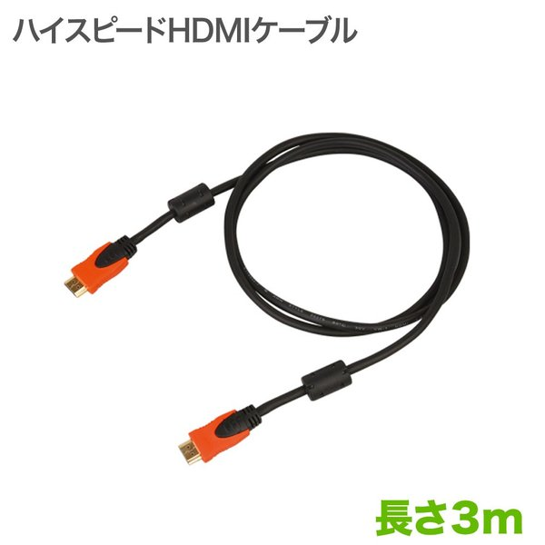 イーサネット対応ハイスピードHDMIケーブル3mテレビTVtvケーブルケーブルHDMIケーブル通販