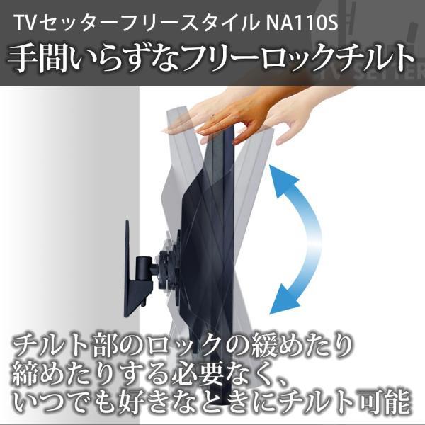 壁掛けテレビ金具 金物 TVセッターフリースタイル NA110 Sサイズ