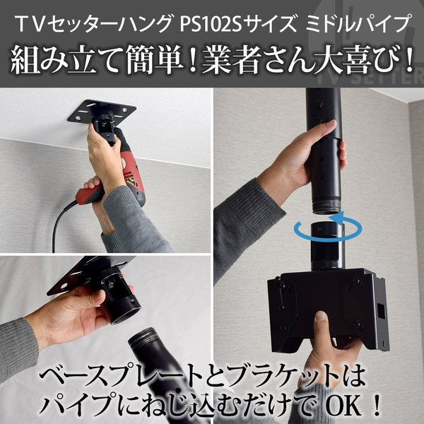 テレビ天吊り金具 金物 TVセッターハング PS102 Sサイズ ミドルパイプ