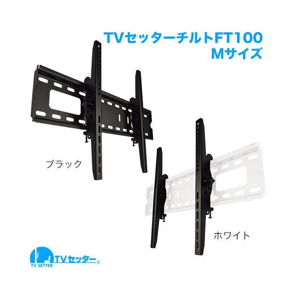 壁掛けテレビ金具 金物 TVセッターチルト FT100 Mサイズ