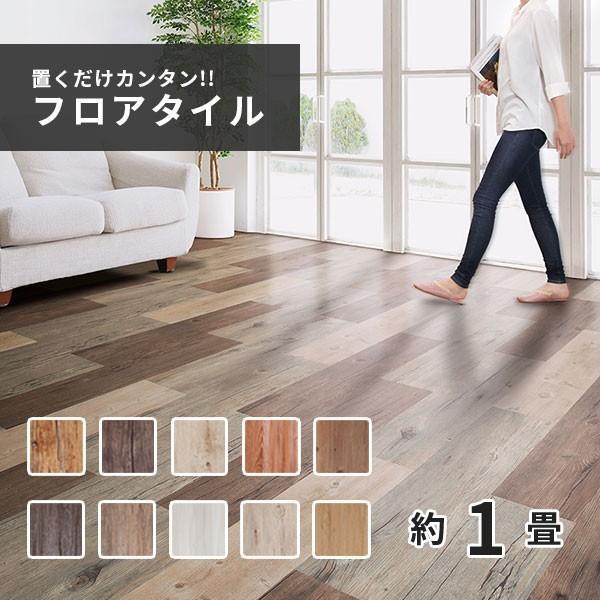 フローリング 床材 デコセルフ クッションフロア フロアタイル 接着剤不要 置くだけ 賃貸 木目 置き敷き diy  flooring