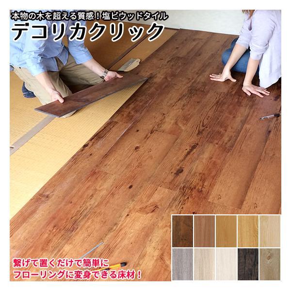 フローリング 床材 デコリカクリック クッションフロア フロアタイル フローリング材 接着剤不要 置くだけ 賃貸 床材 木目 置き敷き diy flooring