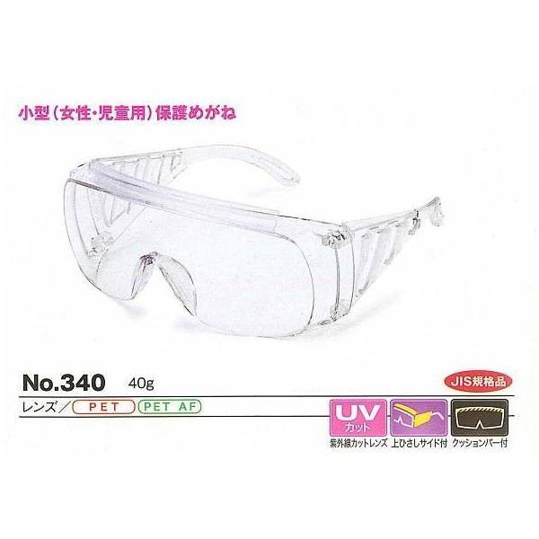 YAMAMOTO JIS保護めがね No.340型小型 PET AFレンズ(女性・児童用)(定形外対応品)/山本光学-スワンズ-防じんめがね-医療用-保護めがね-防災用用-花粉症対策