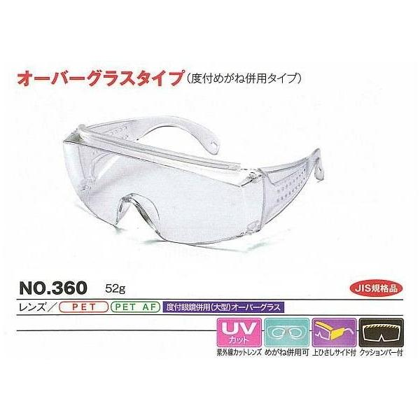 YAMAMOTO JIS保護めがね NO.360型 オーバーグラスタイプ/山本光学-スワンズ-防じんめがね-医療用-保護めがね-災害対策用-防災用用-花粉症対策