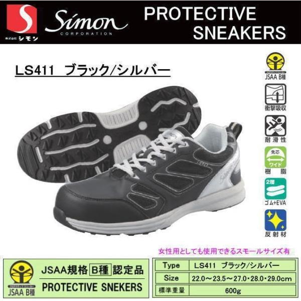 シモン スニーカータイプ安全靴 LS411 ブラック/シルバー (2層底)【産業用安全靴・軽量安全靴・防災用安全靴・スニーカータイプ安全靴・女性用安全靴】