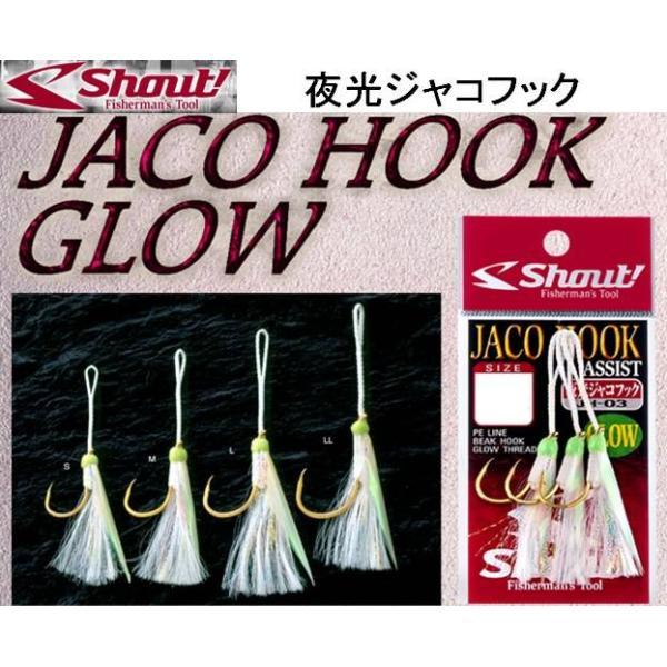 ※6枚でお得  シャウト アシストフック 夜光ジャコフックJH-03 サイズLL Shaut JACOHOOK GLOW 4941430