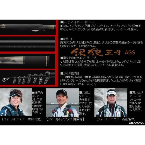 ※ダイワ 銀狼王牙 AGS 04-53 DAIWA GINRO OHGA AGS 4960652959520