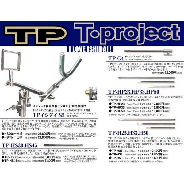※T-プロジェクト ティープロ TPクチジロ 2 (大 L)H23仕様(チタン) Tproject 4571390170209