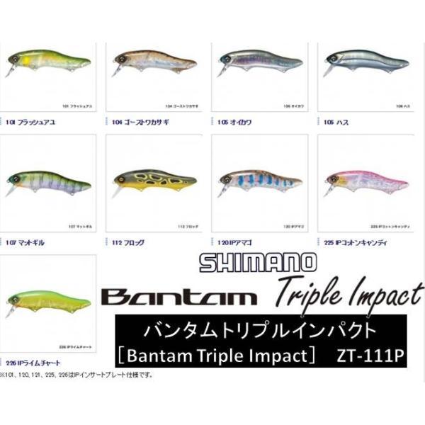 シマノ バンタム トリプルインパクト ZT-111P 226 IPライムチャート  SHIMANO Bantam Triple Impact 4969363464170