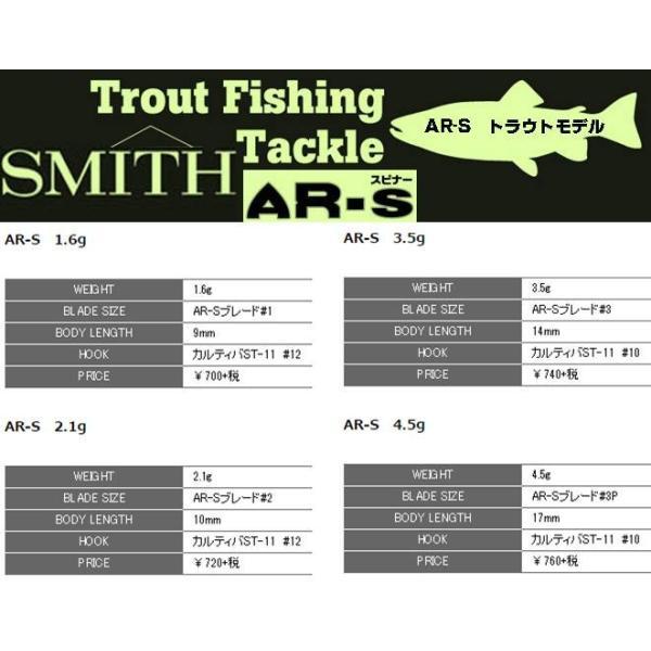3個セット*スミス AR-S トラウトモデル 04.RSBK 4.5g 17mm  SMITH AR-S 4511474 スピナー