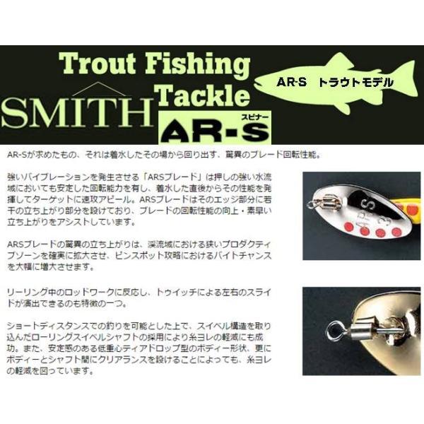 3個セット*スミス AR-S トラウトモデル 08.MERD 4.5g 17mm  SMITH AR-S 4511474 スピナー