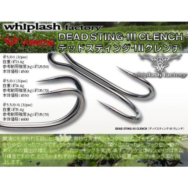 ※ウィップラッシュファクトリー デッドスティング3クレンチ #5/0-S whiplashfactory DEADSTING3 4996578612928