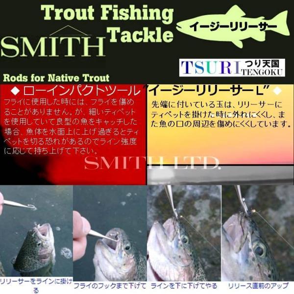 ※スミス イージーリリーサー L 4511474125831 SMITH EASY RELESER トラウト アジサビキ ヤエン釣等にも 送料250円