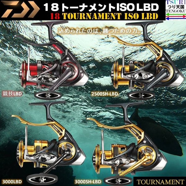 ※ダイワ 18トーナメントISO LBD 競技LBD 4960652201124 DAIWA 18TOURNAMENT ISO LBD 2018Debut