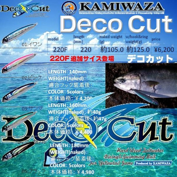 ※18カミワザ デコカット220F 01イワシ KAMIWAZA DECOCUT 4996578474366 2018Debut ゲームキャスティング マグロ シイラ GT