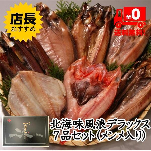 北海味風浪デラックスお魚7品特選一夜干しギフト(メンメ一夜干し入り) 干物一夜干しの詰め合わせギフトセット 送料無料 北海道加工