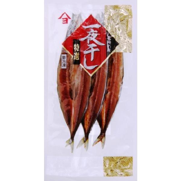極上旨み醤油みりんサンマ一夜干し 北海道産さんま使用 3尾入り 北海道広尾町加工 さんま干物