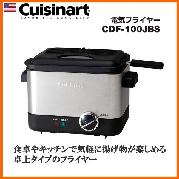 RoomClip商品情報 - Cuisinart CDF-100JBS クイジナート 電気フライヤー [油切りバスケット付属] ※温度調節もラクラク、90℃から190℃まで油の温度が一定に保てる