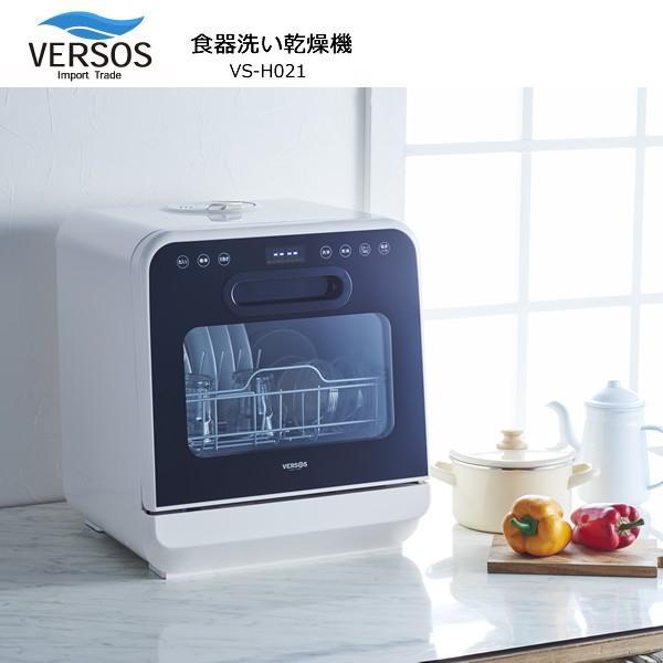 VERSOS VS-H021 ベルソス 食器洗い乾燥機 食洗機 ※工事不要※ 上から注ぐ給水方式 上部給水 / 通常の食器水切りカゴの代わりに置けるコンパクト設計