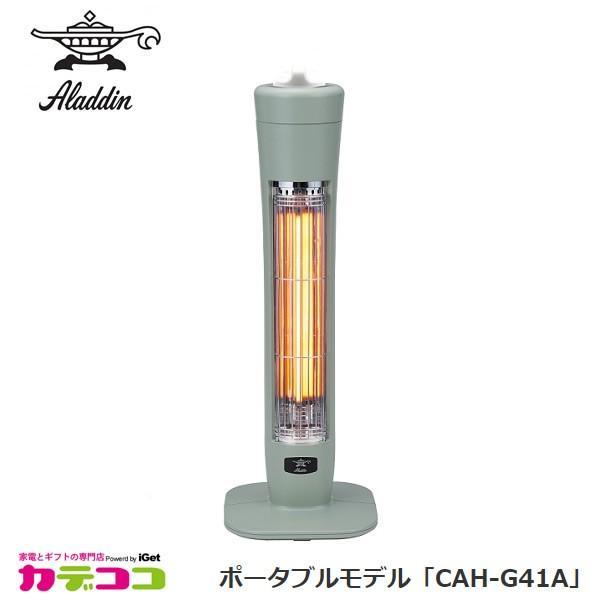 Aladdin CAH-G41A(G) グリーン アラジン 電気ストーブ クラシックシリーズ ポータブル 遠赤グラファイトヒーター 瞬間暖房 お好みの暖かさが選べる2段階切換