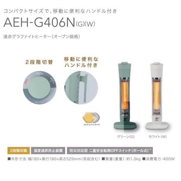 Aladdin AEH-G406N(G) グリーン アラジン 電気ストーブ 遠赤グラファイトヒーター 瞬間暖房 お好みの暖かさが選べる2段階切換