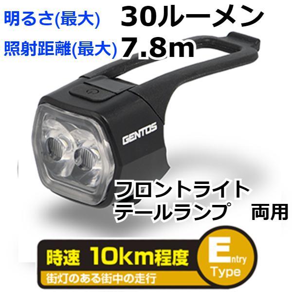 自転車 LED ライト USB 充電式 防水 ラバーバンド テールライト ジェントス バイクライト BL-C1R