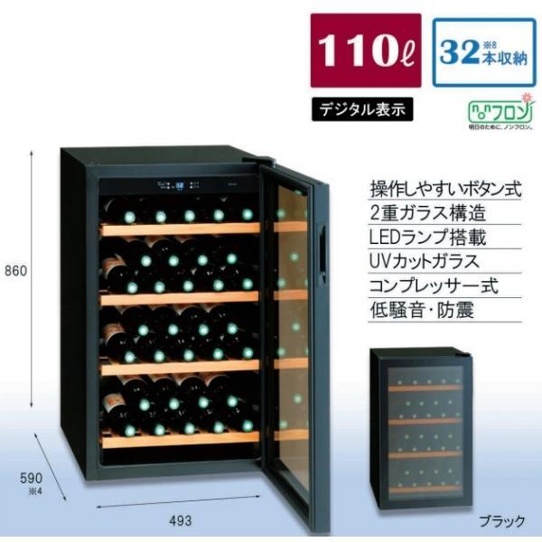 開梱 設置込み) 三ツ星貿易 ワインクーラー コンプレッサー式 32本収納 110L MB-6110C