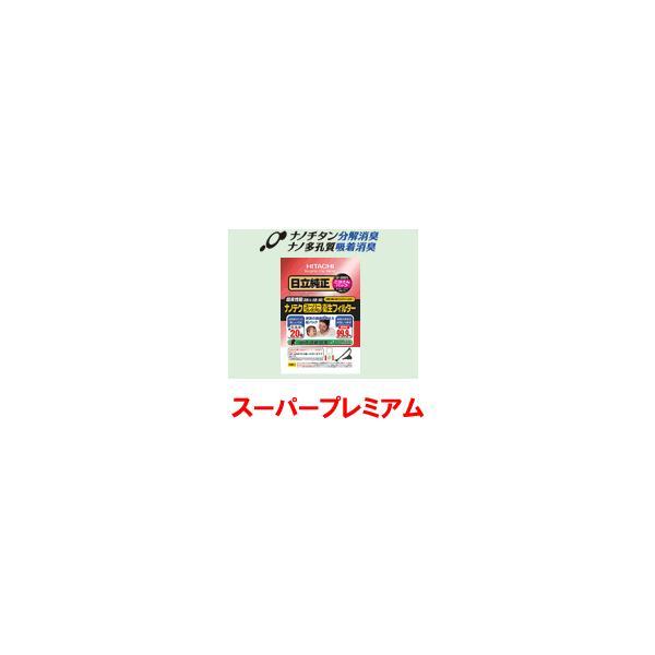 日立【スーパープレミアム】純正紙パック GP-2000FS★【GP2000FS】