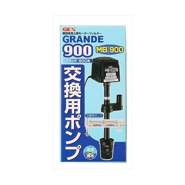 P-4972547008893 ジェックス  GEXグランデ900用MB−900交換ポンプ