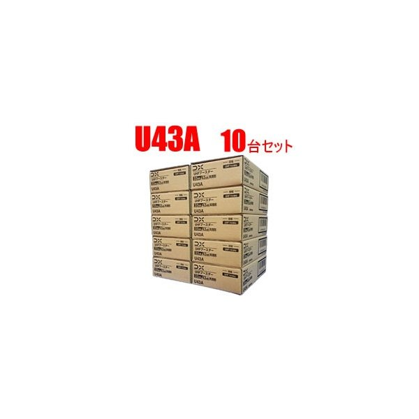 U43A-10SETDXアンテナUHF帯用ブースター10台セットBU433D1のWEB専用モデル