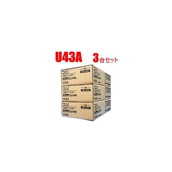 U43A-3SETDXアンテナUHF帯用ブースター3台セットBU433D1のWEB専用モデル