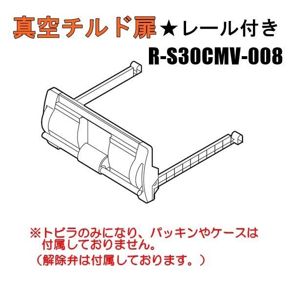 日立-HITACHI真空チルドトビラ:R-S30CMV-008