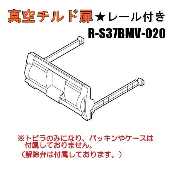 日立-HITACHI真空チルドトビラ:R-S37BMV-020