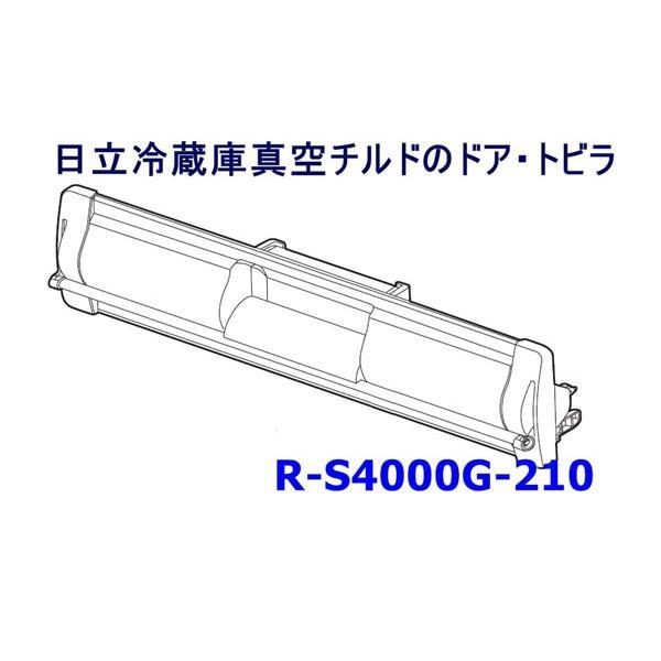 日立-HITACHI真空チルドトビラ:R-S4000G-210