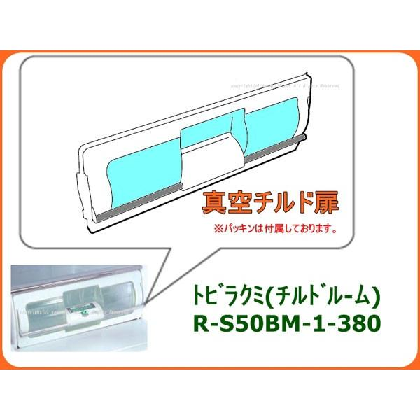 日立-HITACHI真空チルドトビラ:R-S50BM-1-385