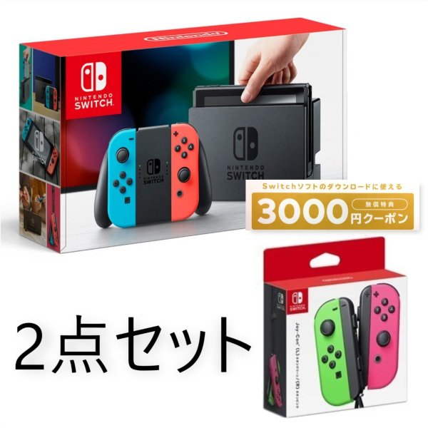 ニンテンドー スイッチ Switch [ネオンブルー/ネオンレッド] 量販店印場合あり 任天堂 HAC-S-KABAA