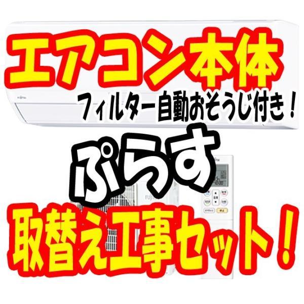 FUJITSU(富士通) エアコン ノクリア Rシリーズ AS-R40F-Wの画像