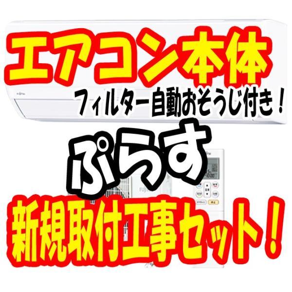 FUJITSU(富士通) エアコン ノクリア Rシリーズ AS-R56F2-Wの画像