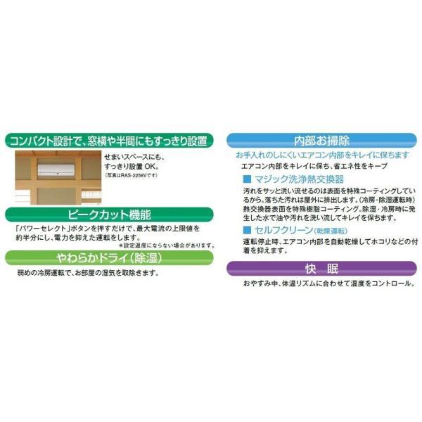 TOSHIBA 東芝 8畳相当エアコン RAS-2558V-W(ムーンホワイト)