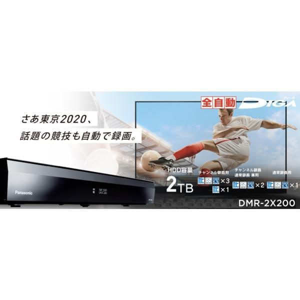 パナソニックDMR-2X200ブルーレイディスクレコーダー全自動ディーガ2TB