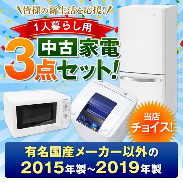 中古家電セット 一人暮らし 海外 国産13〜16年の中古家電3点 冷蔵庫、洗濯機、レンジが安い 美品|kadenset3