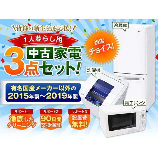 中古家電セット 一人暮らし 海外 国産13〜16年の中古家電3点 冷蔵庫、洗濯機、レンジが安い 美品|kadenset3|02