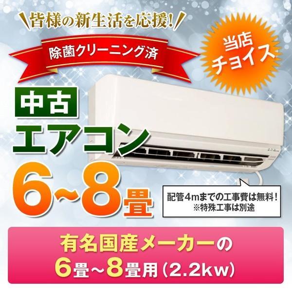 家電セットオプション!中古エアコン