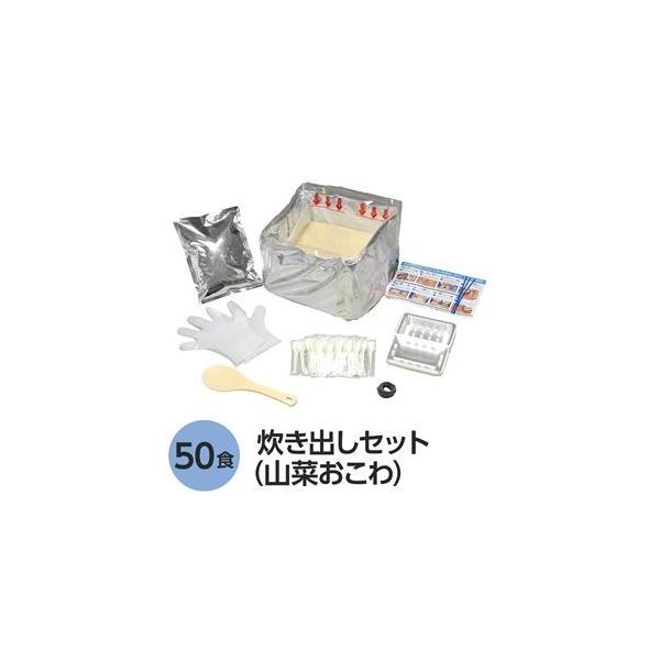ds-2144115 【尾西食品】 アルファ米炊出しセット 【山菜おこわ50食分】 常温保存 日本製