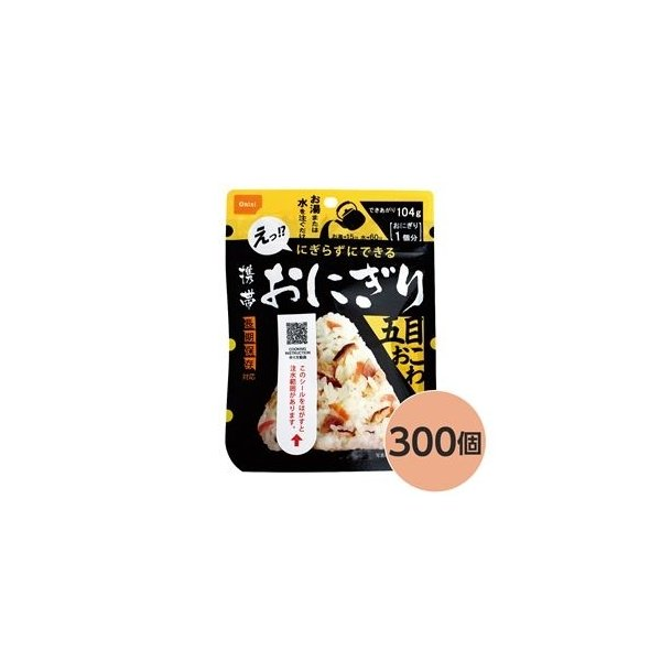 ds-2144148 【尾西食品】 携帯おにぎり/保存食 【五目おこわ 300個】 長期保存 軽量 100%国産米使用 日本製