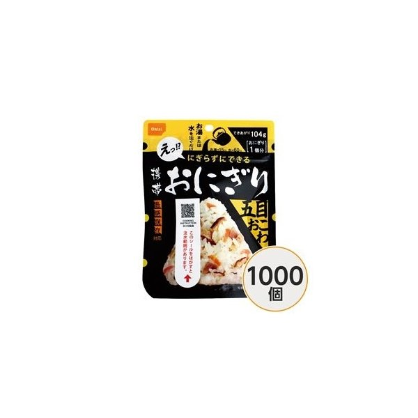 ds-2144154 【尾西食品】 携帯おにぎり/保存食 【五目おこわ1000個】 長期保存 軽量 100%国産米使用 日本製